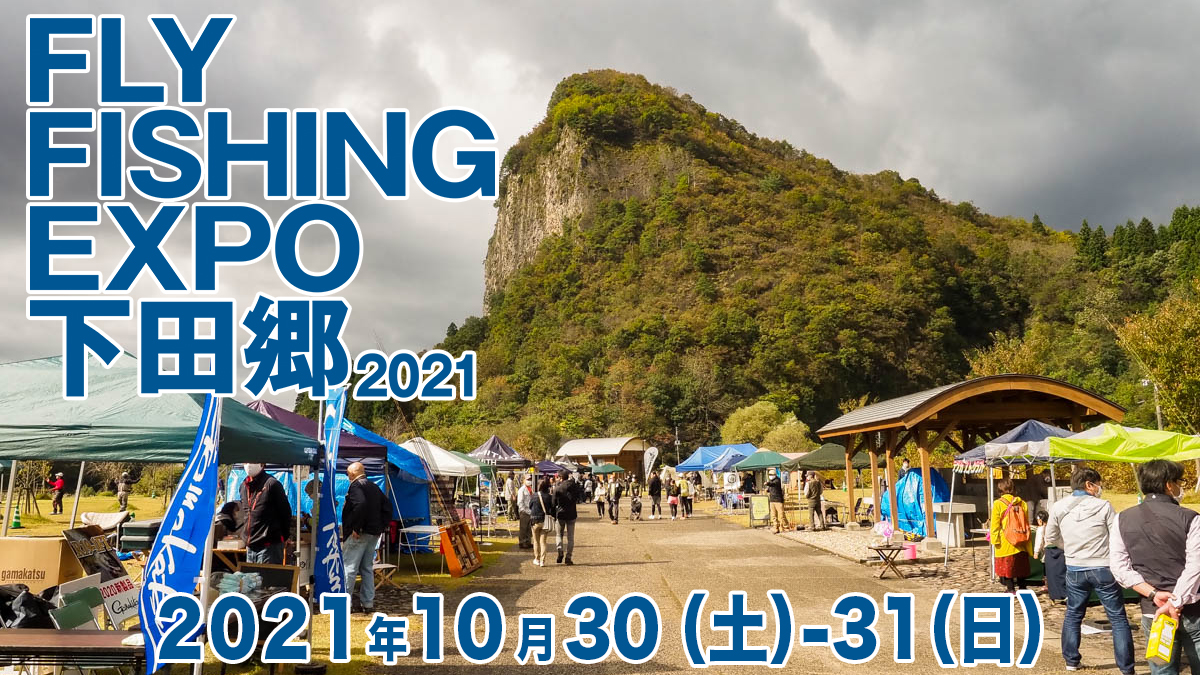 FLY FISHING EXPO 下田郷 2021 出展ブース紹介です。